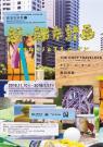 鉄道×現代美術の企画展・鉄道芸術祭vol.8「超・都市計画 〜そうなろうとするCITY〜」