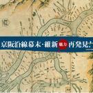 【京阪沿線の魅力】再発見!/リレーフォーラム 「大塩の乱と戌辰戦争」