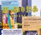 鉄道芸術祭vol.8 オープニングプログラム「ギャラリートーク&パーティー」