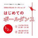 ERIKA RELAX ワークショップ「はじめてのポールダンス」