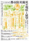 【要事前申込】サイエンスアゴラin大阪 / シンポジウム「都市防災備災の現状と展望」