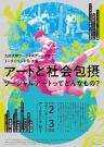 トーク  九州大学コラボ企画「アートと社会包摂〜ソーシャルアートってどんなもの?」