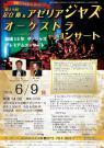 第29回 足立衛&アゼリアジャズオーケストラ コンサート  ~ 結成15年 ザ・ジャズ プレミアムコンサート ~