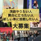 【大阪神戸で募集】 あなたも舞台の上でもう一人のあなたを見てみませんか?期間限定劇団 座・市民劇場説明会オーディション