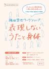 WS参加者&公演出演者募集! はじまりのみかた vol.3 ワークショップ「表現しないうたと身体」