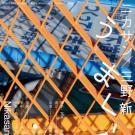 ニカサン/三野新『うまく落ちる練習』