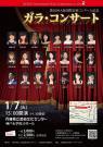 第20回大阪国際音楽コンクール記念 ガラ・コンサート