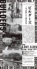サーチプロジェクト vol.7 展示企画「ビルダーズ:工事記録にみる都市再考」