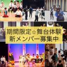 「やってみたい!が参加条件」演劇初心者歓迎 期間限定劇団 プロの舞台に出演 座・大阪神戸市民劇場 新メンバーオーディション