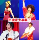 【出演募集オーディション】懐かしのハイカラ劇場 10月エンタメショーに出演できる!!