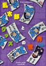 A-Lab Exhibition Vol.25「乱太郎とグッズの世界 その壱」