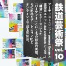 企画展「鉄道芸術祭vol.10『GDP(Gonzo dot party)』」