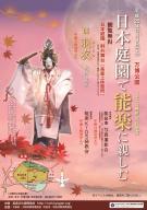 能楽文化振興協会